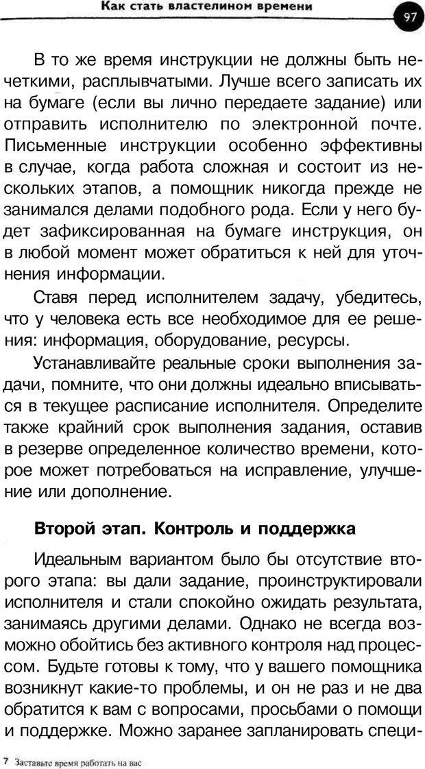 PDF. Заставьте время работать на вас. Куликова В. Н. Страница 96. Читать онлайн
