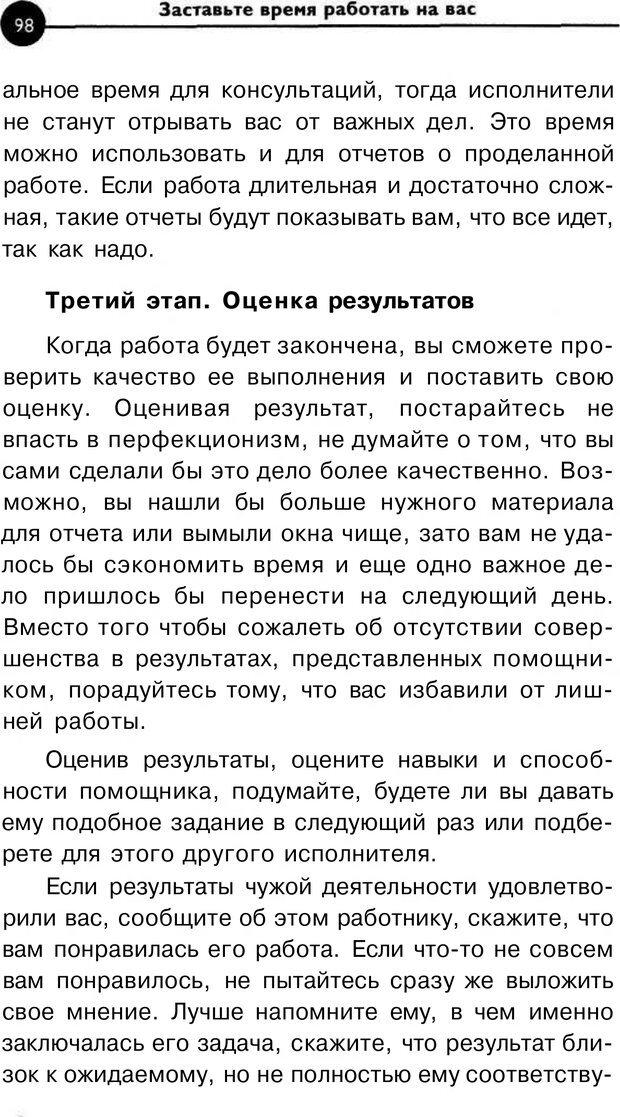 PDF. Заставьте время работать на вас. Куликова В. Н. Страница 97. Читать онлайн