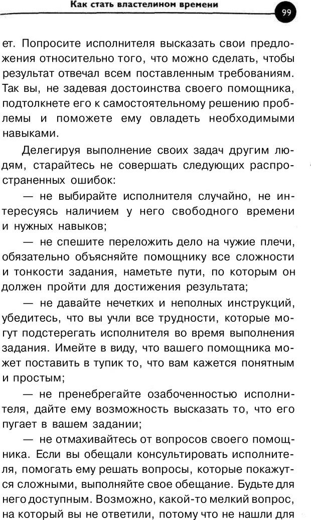 PDF. Заставьте время работать на вас. Куликова В. Н. Страница 98. Читать онлайн