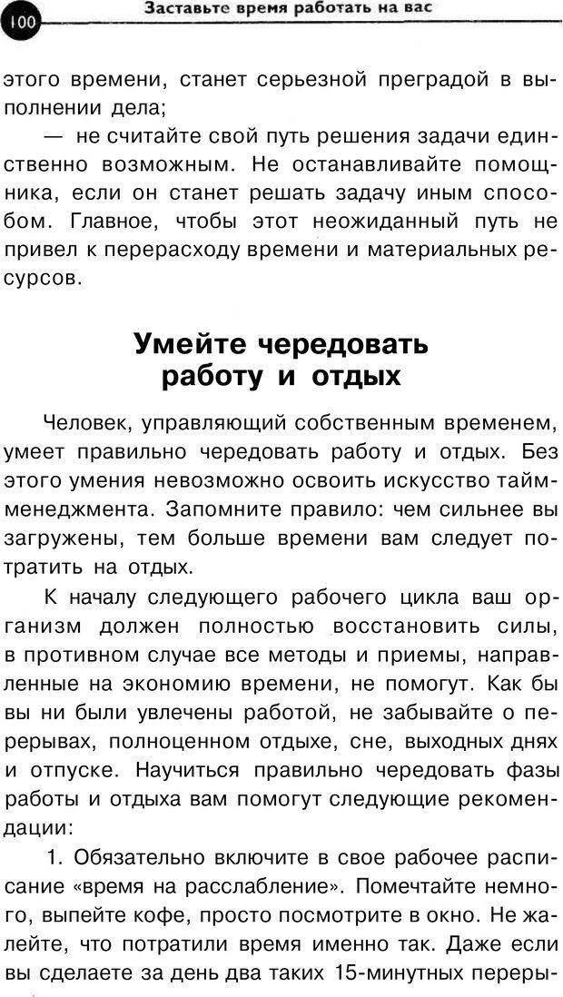 PDF. Заставьте время работать на вас. Куликова В. Н. Страница 99. Читать онлайн