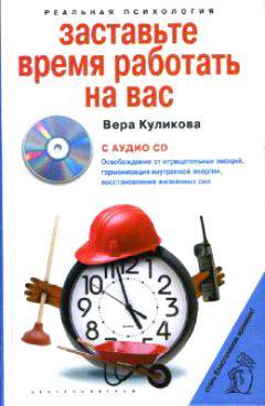 """Обложка книги """"Заставьте время работать на вас"""""""