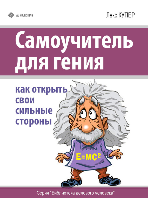"""Обложка книги """"Самоучитель для гения. Как открыть свои сильные стороны"""""""