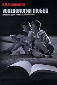 "Обложка книги ""Успехология любви"""