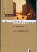 История ликвидации педологии и психотехники в СССР, Курек Николай