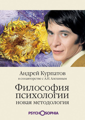 Философия психологии. Новая методология, Курпатов Андрей