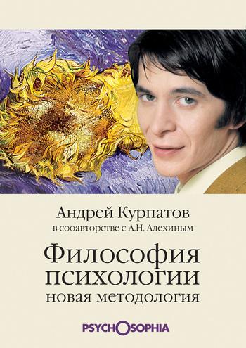 """Обложка книги """"Философия психологии. Новая методология"""""""