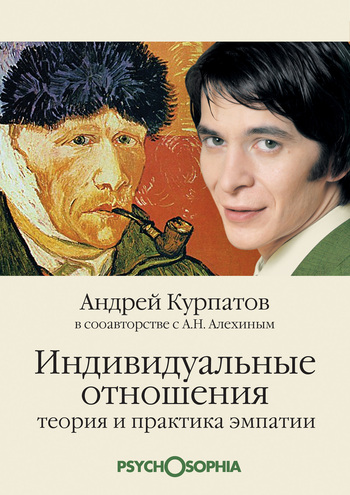 """Обложка книги """"Индивидуальные отношения. Теория и практика эмпатии"""""""