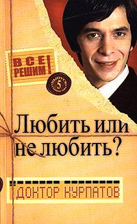 """Обложка книги """"Любить или не любить?"""""""
