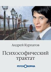 Психософический трактат, Курпатов Андрей