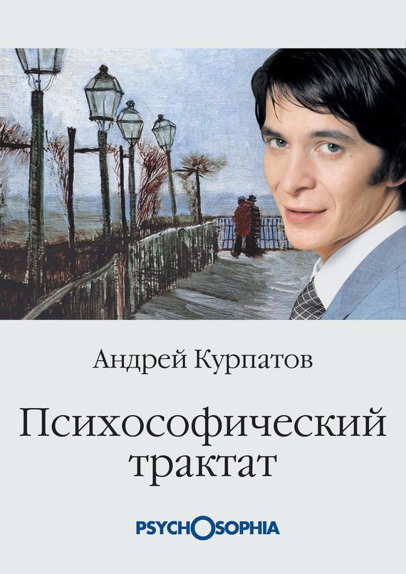 """Обложка книги """"Психософический трактат"""""""