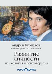 Развитие личности. Психология и психотерапия, Курпатов Андрей