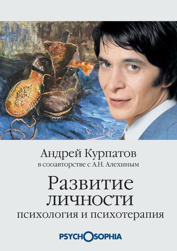 "Обложка книги ""Развитие личности. Психология и психотерапия"""
