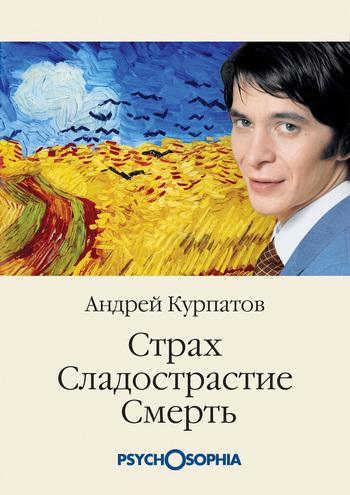 """Обложка книги """"Страх. Сладострастие. Смерть"""""""