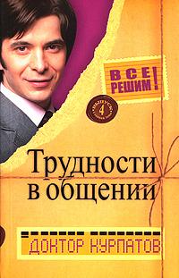 """Обложка книги """"Трудности в общении"""""""