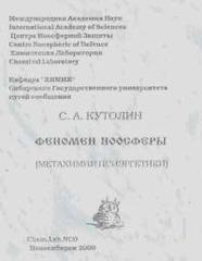 Феномен ноосферы (метахимия псиэргетики), Кутолин Сергей