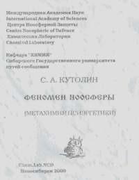 """Обложка книги """"Феномен ноосферы (метахимия псиэргетики)"""""""