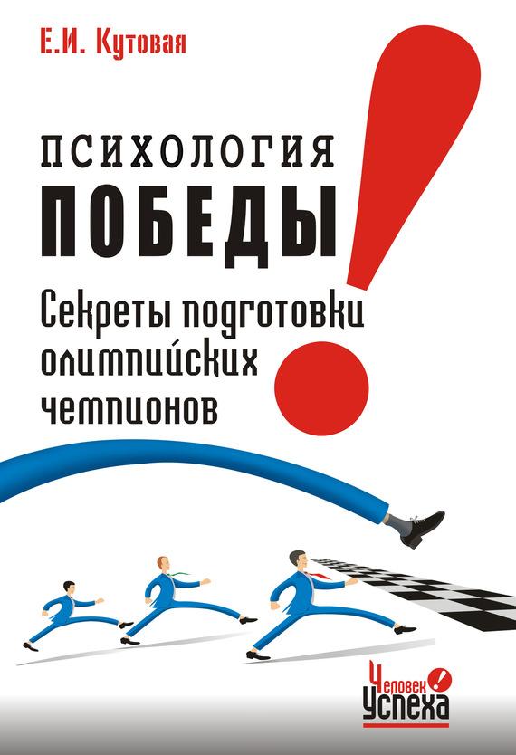 """Обложка книги """"Психология победы. Секреты подготовки олимпийских чемпионов и преуспевающих бизнесменов, или 24 часа в твою пользу"""""""