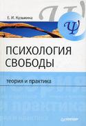 Психология свободы: теория и практика, Кузьмина Елена