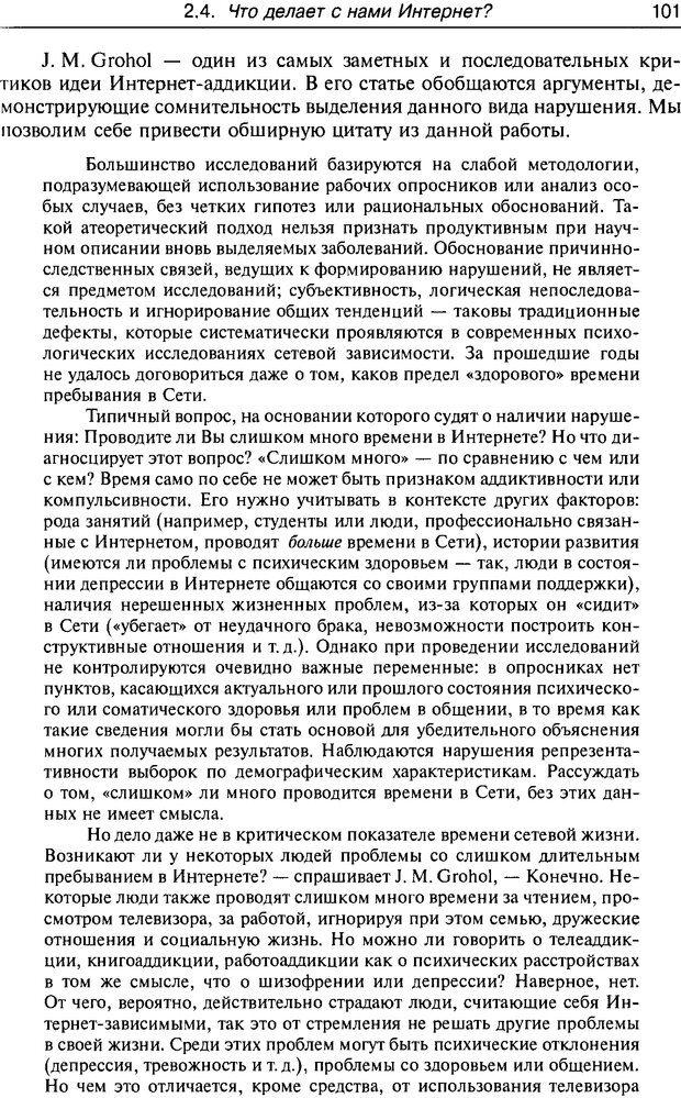 DJVU. Психология жителей Интернета. Кузнецова Ю. М. Страница 101. Читать онлайн