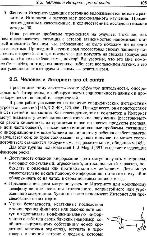 DJVU. Психология жителей Интернета. Кузнецова Ю. М. Страница 105. Читать онлайн