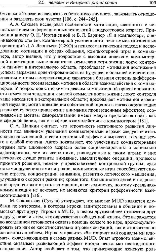 DJVU. Психология жителей Интернета. Кузнецова Ю. М. Страница 109. Читать онлайн