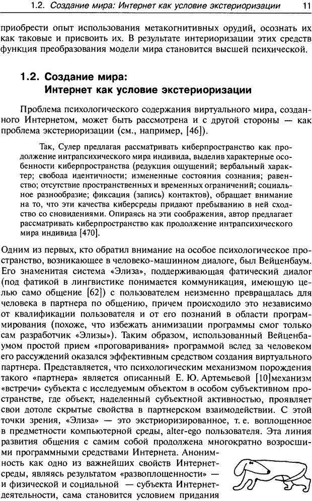 DJVU. Психология жителей Интернета. Кузнецова Ю. М. Страница 11. Читать онлайн