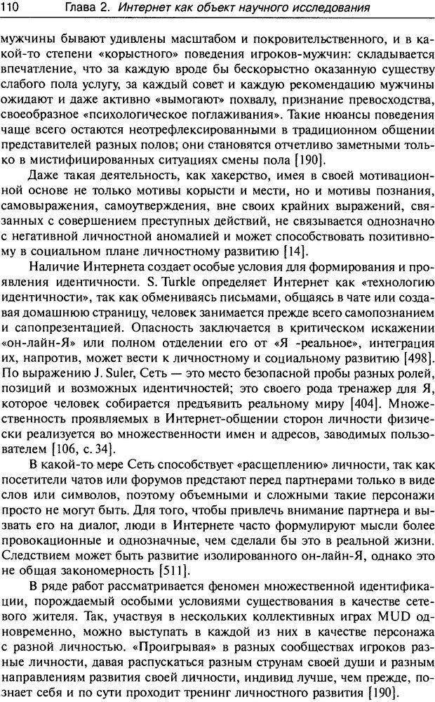 DJVU. Психология жителей Интернета. Кузнецова Ю. М. Страница 110. Читать онлайн