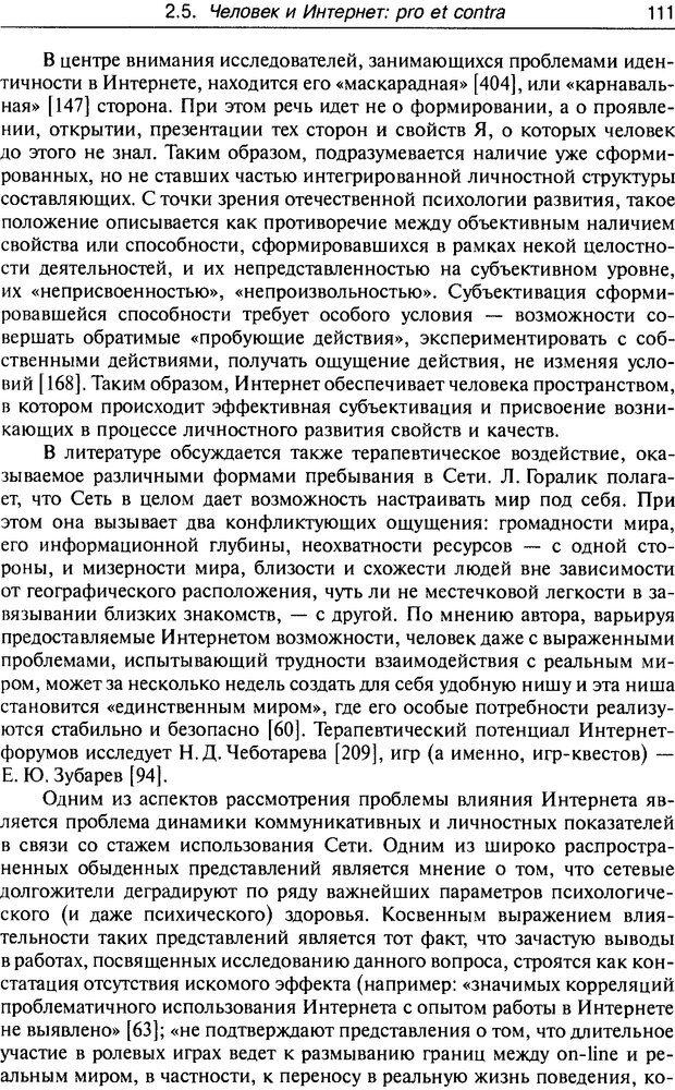 DJVU. Психология жителей Интернета. Кузнецова Ю. М. Страница 111. Читать онлайн