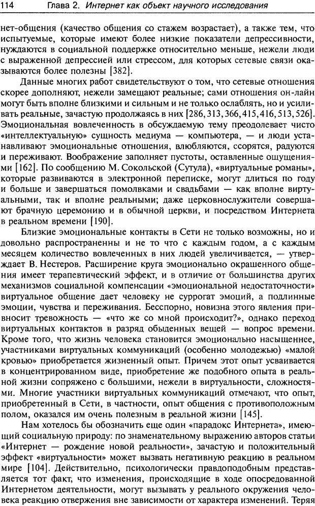 DJVU. Психология жителей Интернета. Кузнецова Ю. М. Страница 114. Читать онлайн