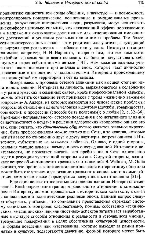 DJVU. Психология жителей Интернета. Кузнецова Ю. М. Страница 115. Читать онлайн