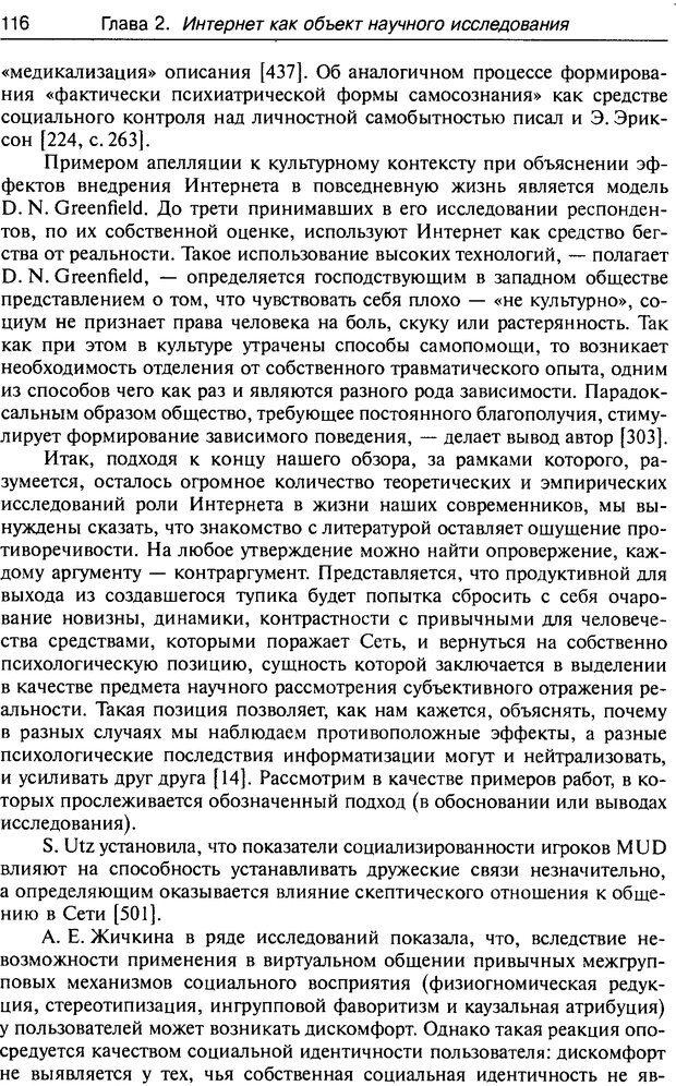 DJVU. Психология жителей Интернета. Кузнецова Ю. М. Страница 116. Читать онлайн