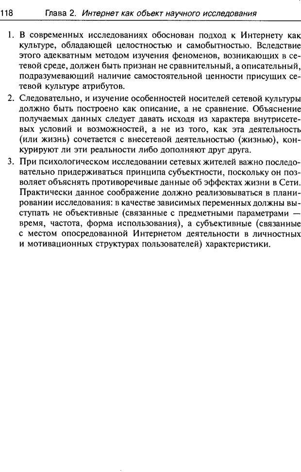 DJVU. Психология жителей Интернета. Кузнецова Ю. М. Страница 118. Читать онлайн