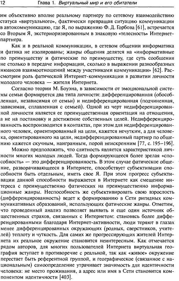 DJVU. Психология жителей Интернета. Кузнецова Ю. М. Страница 12. Читать онлайн