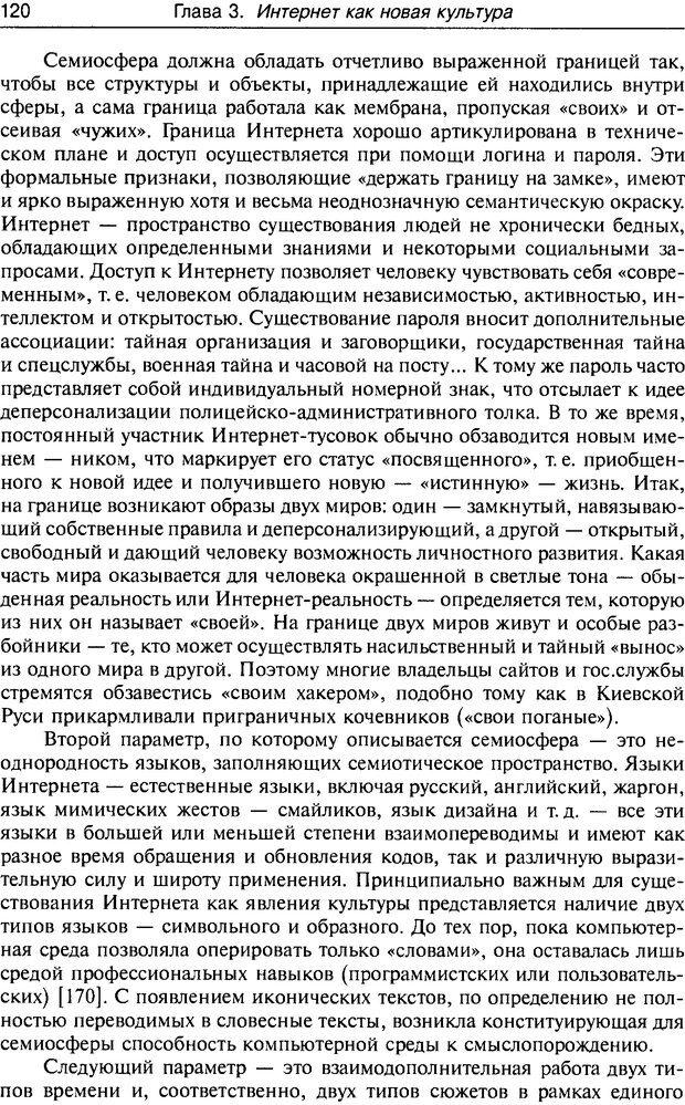 DJVU. Психология жителей Интернета. Кузнецова Ю. М. Страница 120. Читать онлайн