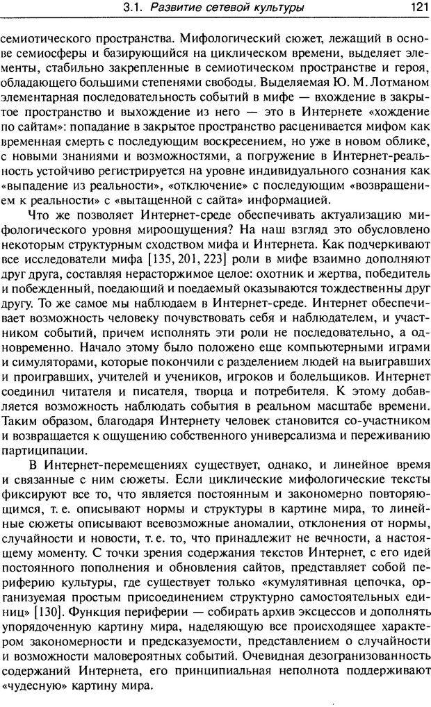 DJVU. Психология жителей Интернета. Кузнецова Ю. М. Страница 121. Читать онлайн