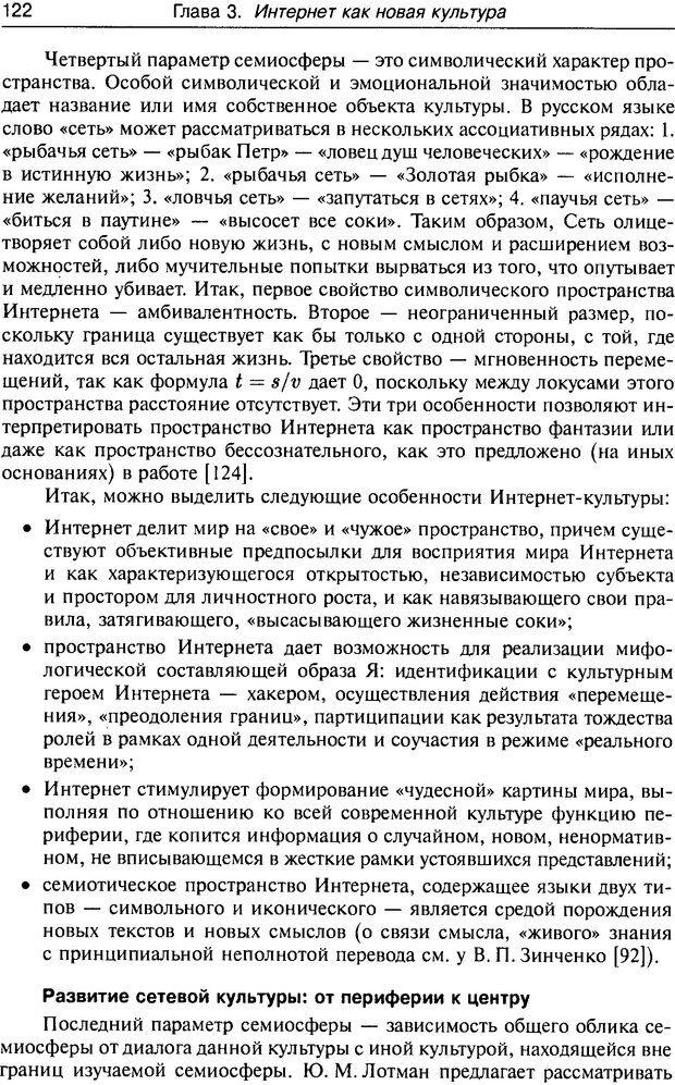 DJVU. Психология жителей Интернета. Кузнецова Ю. М. Страница 122. Читать онлайн