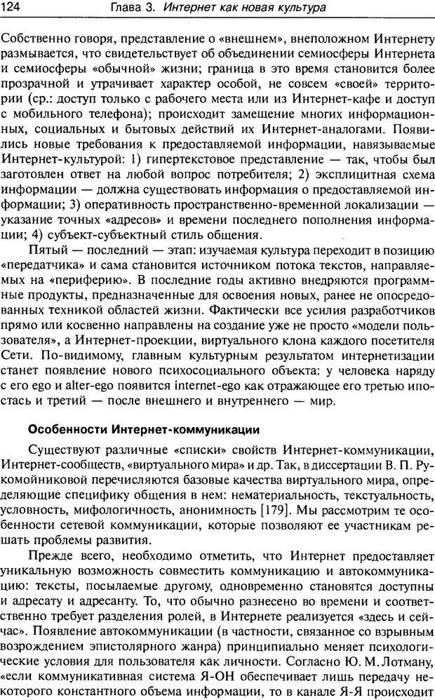 DJVU. Психология жителей Интернета. Кузнецова Ю. М. Страница 124. Читать онлайн