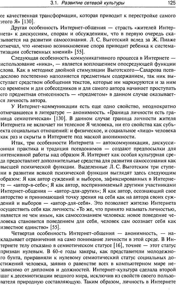 DJVU. Психология жителей Интернета. Кузнецова Ю. М. Страница 125. Читать онлайн