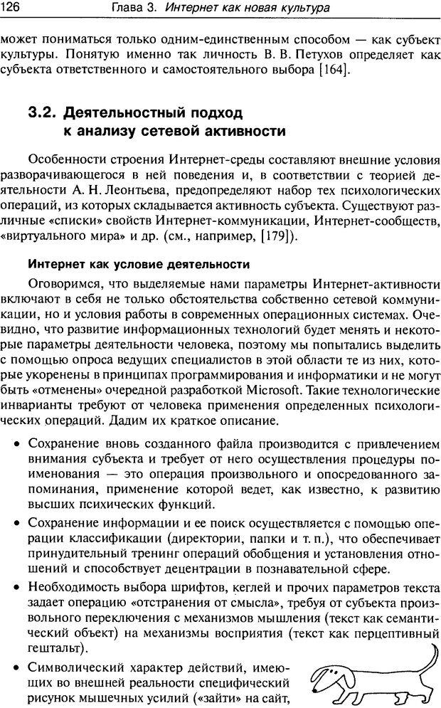 DJVU. Психология жителей Интернета. Кузнецова Ю. М. Страница 126. Читать онлайн