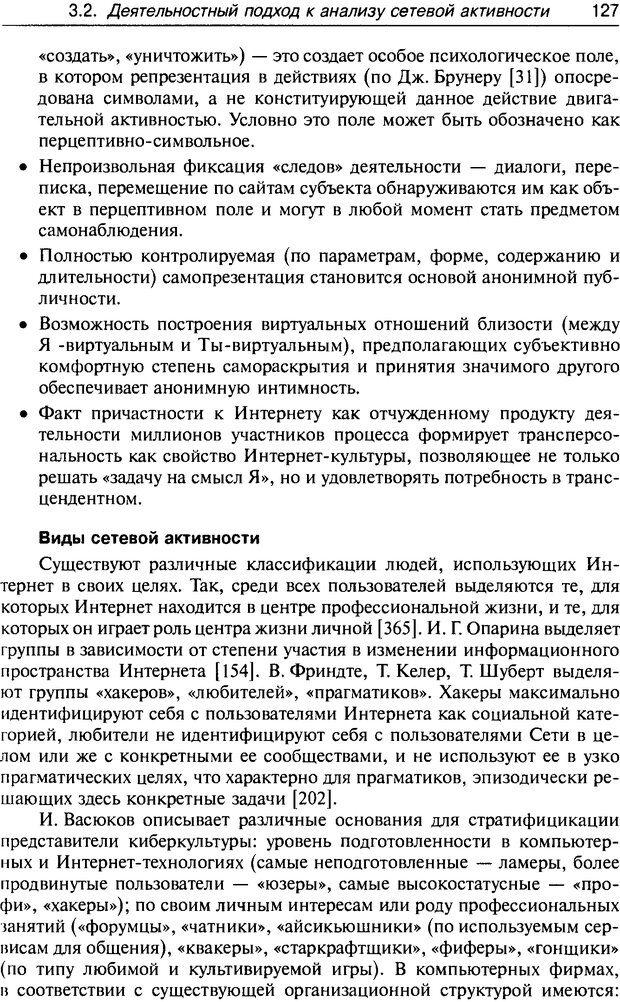 DJVU. Психология жителей Интернета. Кузнецова Ю. М. Страница 127. Читать онлайн