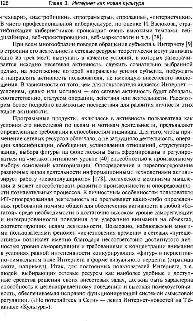 DJVU. Психология жителей Интернета. Кузнецова Ю. М. Страница 128. Читать онлайн
