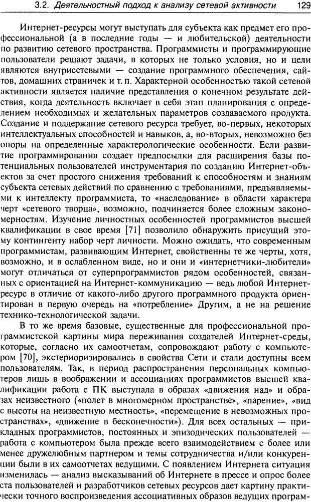 DJVU. Психология жителей Интернета. Кузнецова Ю. М. Страница 129. Читать онлайн