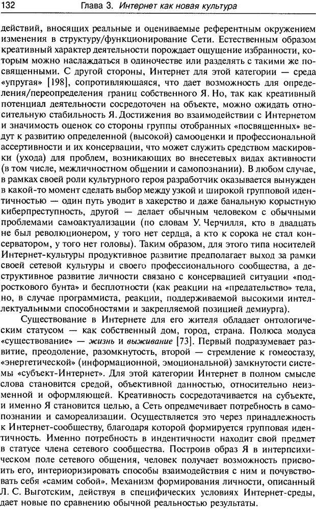 DJVU. Психология жителей Интернета. Кузнецова Ю. М. Страница 132. Читать онлайн