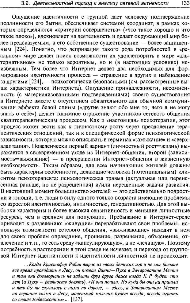 DJVU. Психология жителей Интернета. Кузнецова Ю. М. Страница 133. Читать онлайн