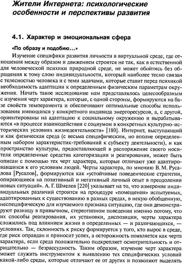 DJVU. Психология жителей Интернета. Кузнецова Ю. М. Страница 134. Читать онлайн