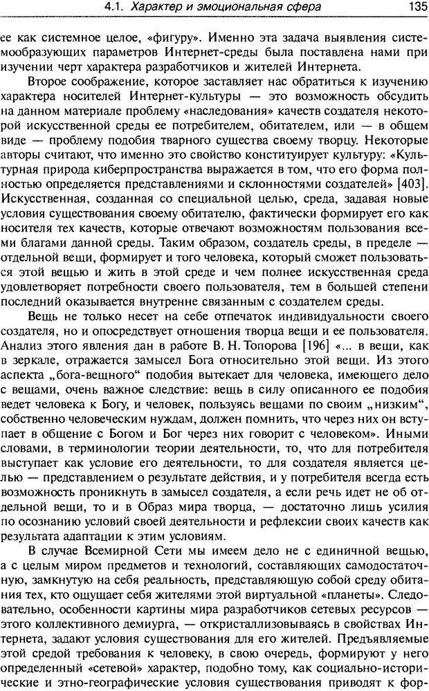 DJVU. Психология жителей Интернета. Кузнецова Ю. М. Страница 135. Читать онлайн