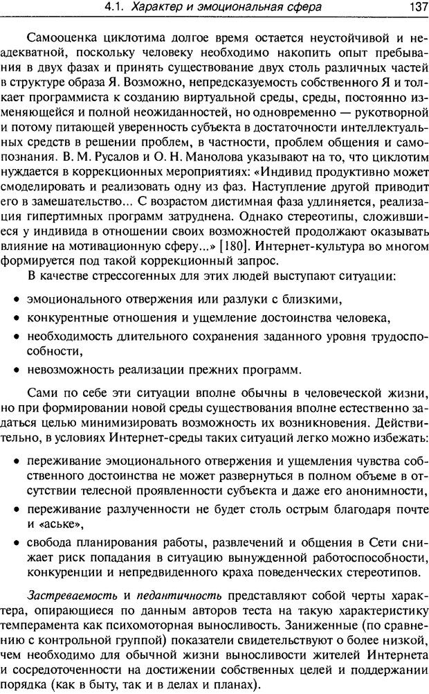 DJVU. Психология жителей Интернета. Кузнецова Ю. М. Страница 137. Читать онлайн