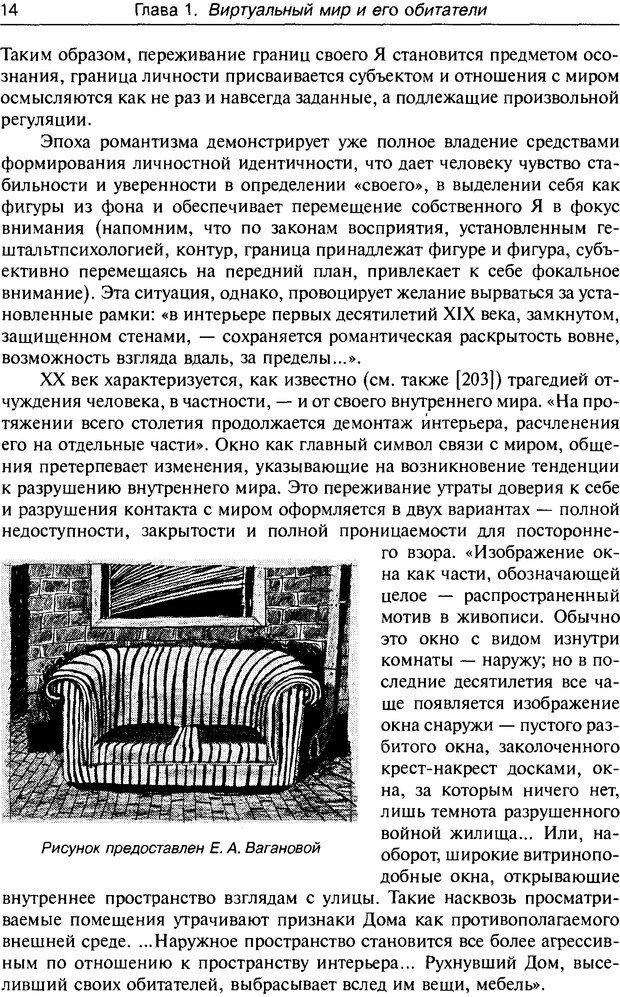 DJVU. Психология жителей Интернета. Кузнецова Ю. М. Страница 14. Читать онлайн