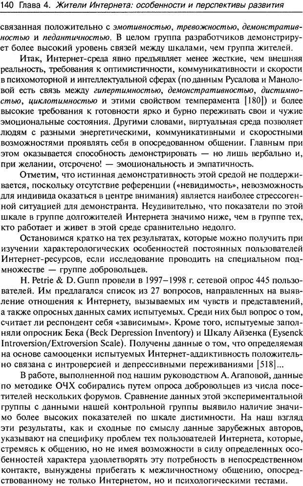DJVU. Психология жителей Интернета. Кузнецова Ю. М. Страница 140. Читать онлайн