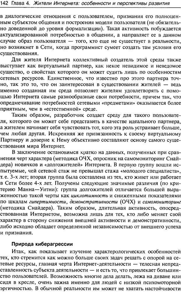 DJVU. Психология жителей Интернета. Кузнецова Ю. М. Страница 142. Читать онлайн
